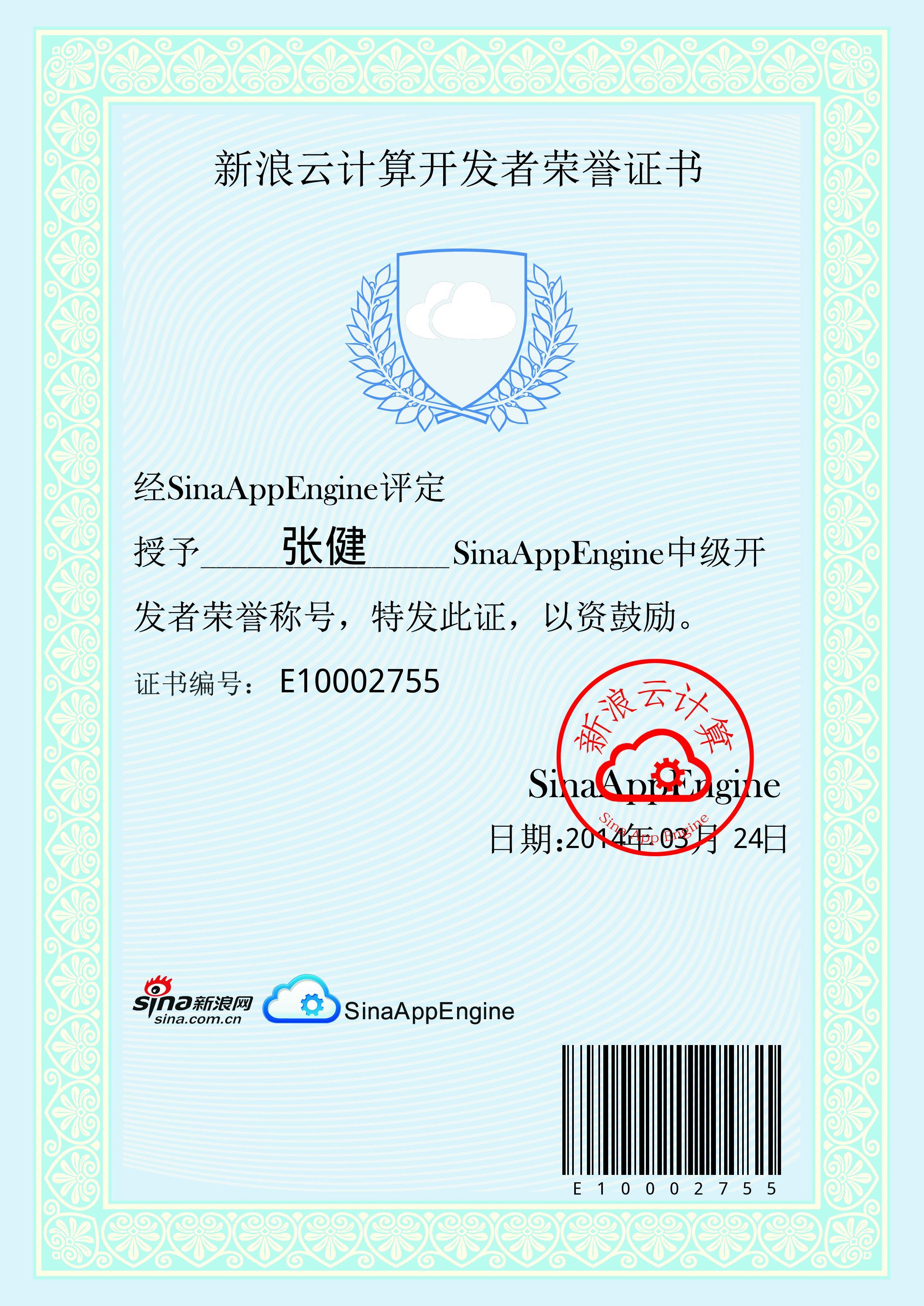 顺利通过SAE中级开发者认证过程