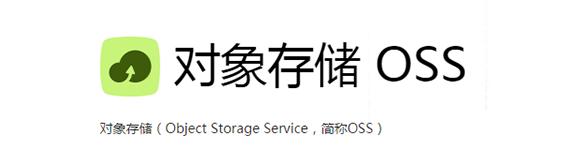 使用ossfs工具将OSS挂载到linux系统目录