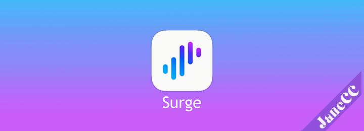 Surge for Mac 2.0 破解版